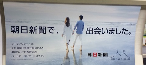 不動産事業で食いつなぐ朝日新聞社、出会い系事業に参入