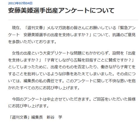 安藤美姫選手出産アンケートについて  お知らせ - 週刊文春WEB