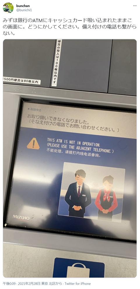 みずほ銀行で恒例のシステム障害、今度はキャッシュカードや通帳がATMに吸い込まれたまま返ってこない不具合