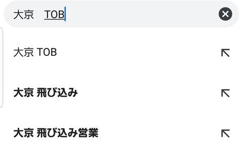 ライオンズマンションの大京、オリックスのTOBで上場廃止へ(なお、株価は公表前から不自然な値動き)