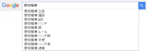野球賭博 - Google 検索