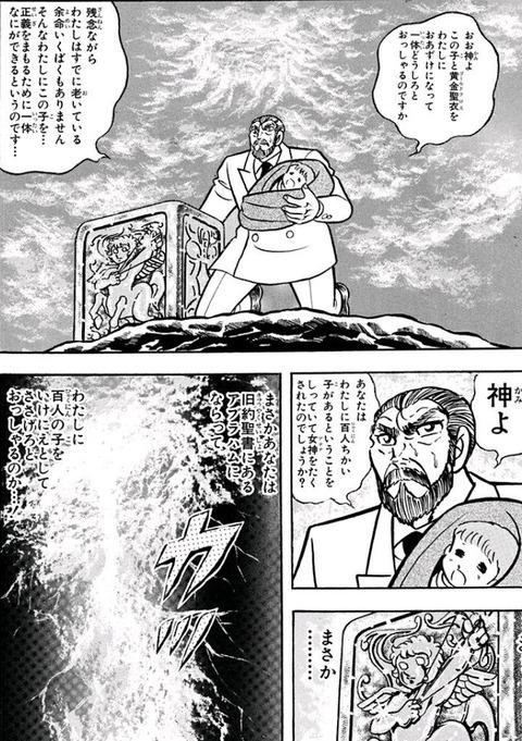 光通信・重田康光会長の御曹司、聖闘士星矢の城戸光政を目指した件で大勝利