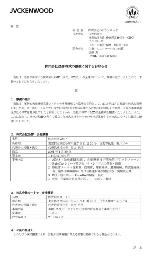 190906_ir_zmp_release_jp-01