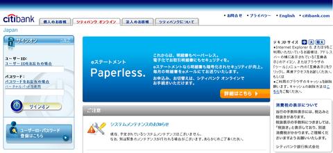 Citibank-Japan
