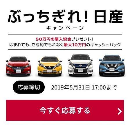 日産自動車、飛ばし記事やっちゃった日本経済新聞に強く抗議