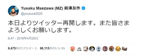 前澤友作の本業集中宣言とZOZOの中期経営計画、はやくも有耶無耶に