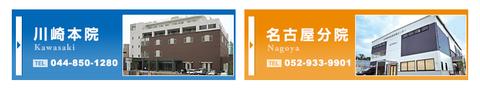 動物病院日本動物高度医療センター -JARMeC-