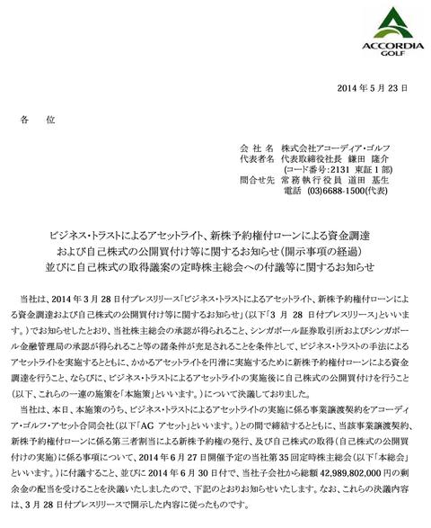 news_20140523164610