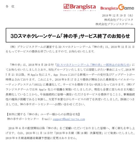 年商1200億円予定の課金ゲー「神の手」、最後はAppleのせいにしてサービス終了