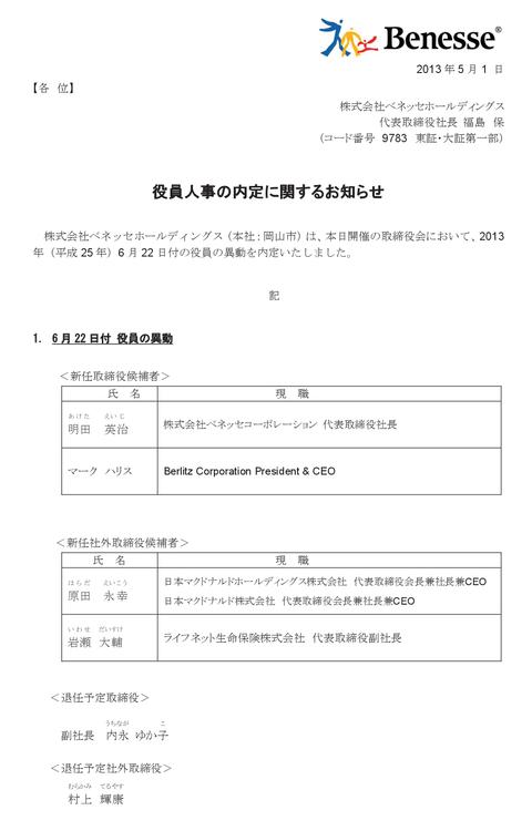 news_20130501_2_jp-001