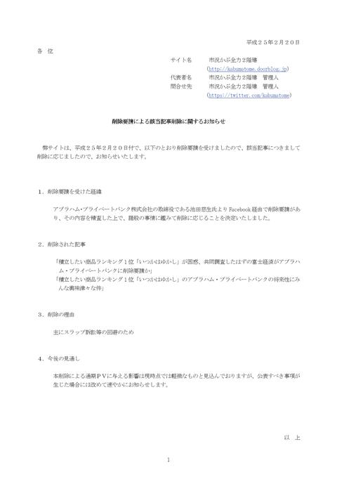20130220 削除要請による該当記事削除に関するお知らせ