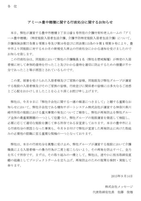 hozumi150914