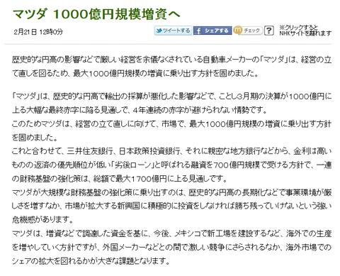 マツダ 1000億円規模増資へ NHKニュース