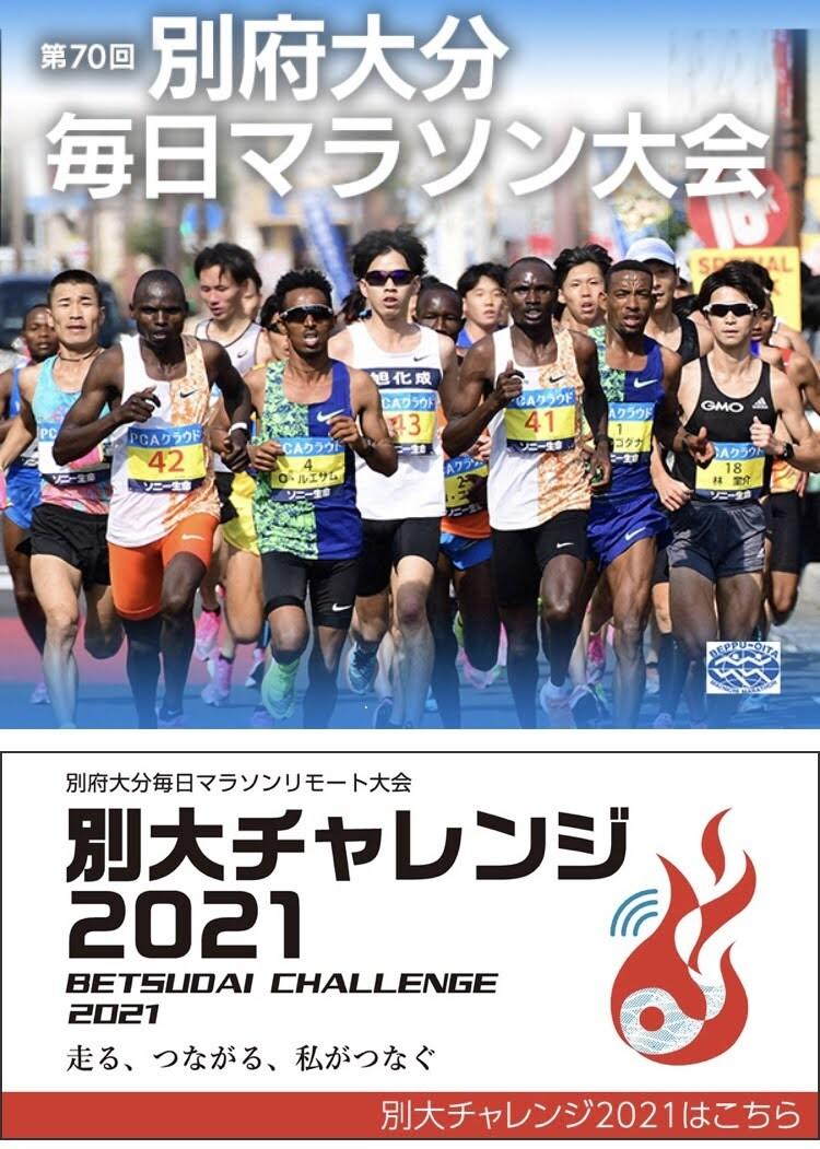 大 2021 別 マラソン