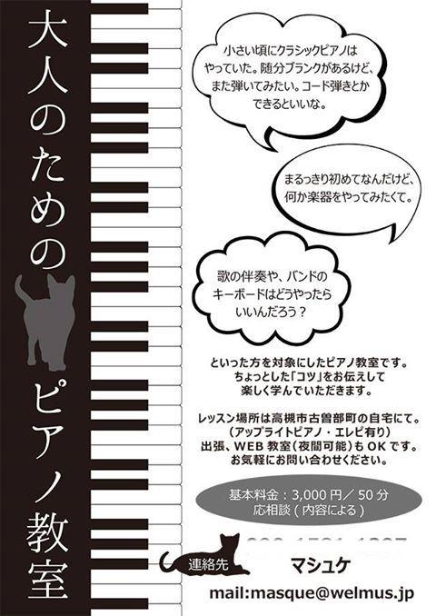 ピアノ教室電話番号なし