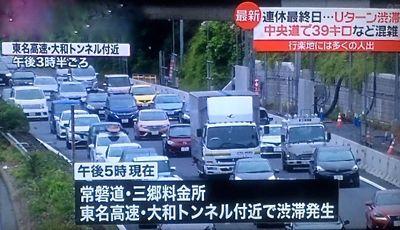 GoTo渋滞ー1