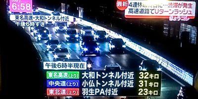 GoTo渋滞ー2