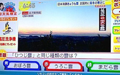 の お天気 検定 今日
