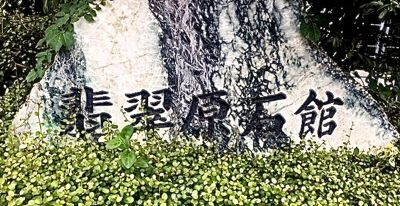北品川ー5翡翠原石館