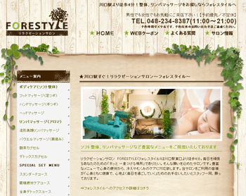 forestyle