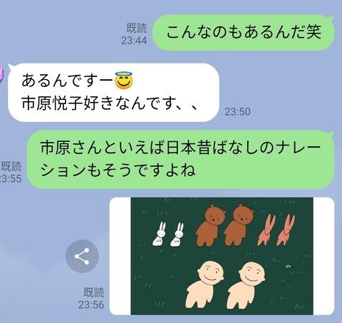 久しぶりにLINE非モテ男からいきなりデートに誘われた乙女の反応02