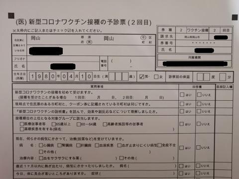 新型コロナワクチンを岡山の県営接種会場でモデルナ筋注03