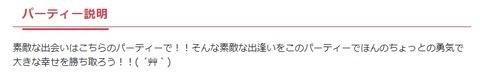 岡山のエリート限定婚活パーティーの説明文が日本語でおkすぎた件01