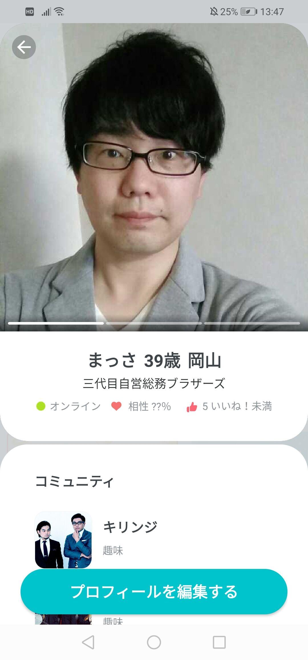 マッチング アプリ 写真