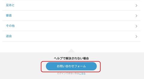 Omiaiの自動更新(自動継続)を停止する方法【クレジット決済】03