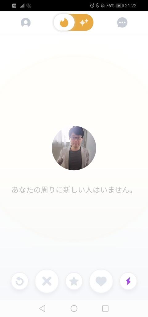 【Tinder】神戸の中心でブースト砲をぶっ放してみた結果。。。02