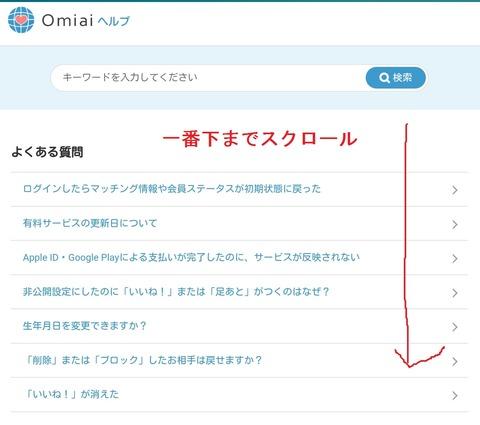 Omiaiの自動更新(自動継続)を停止する方法【クレジット決済】02