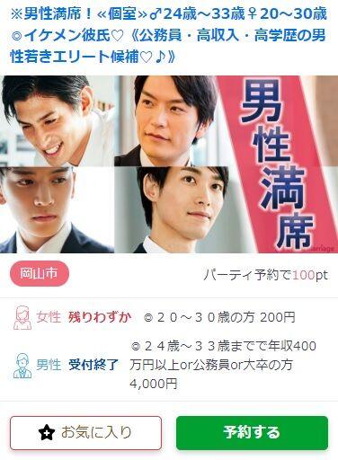 岡山のエリート限定婚活パーティーの説明文が日本語でおkすぎた件