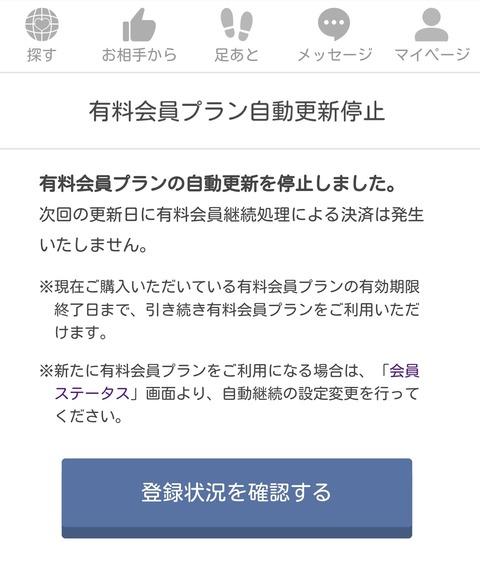 Omiaiの自動更新(自動継続)を停止する方法【クレジット決済】08