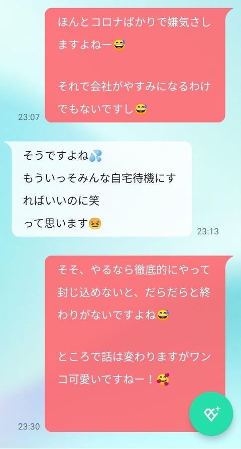 女性ウケ最悪!男が使うとNGな顔の絵文字【LINE・メール】01