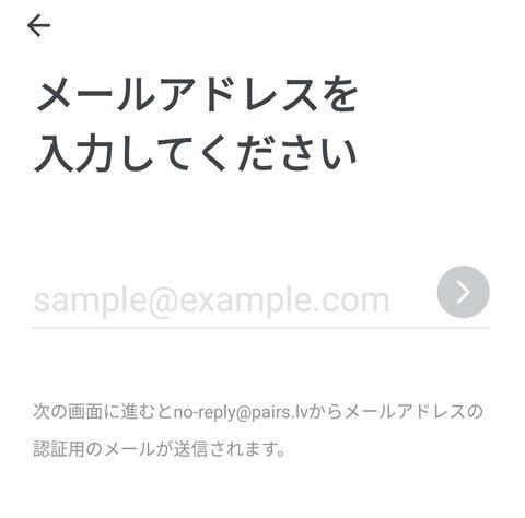 メールアドレスで登録する01