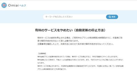 Omiaiの自動更新(自動継続)を停止する方法【クレジット決済】