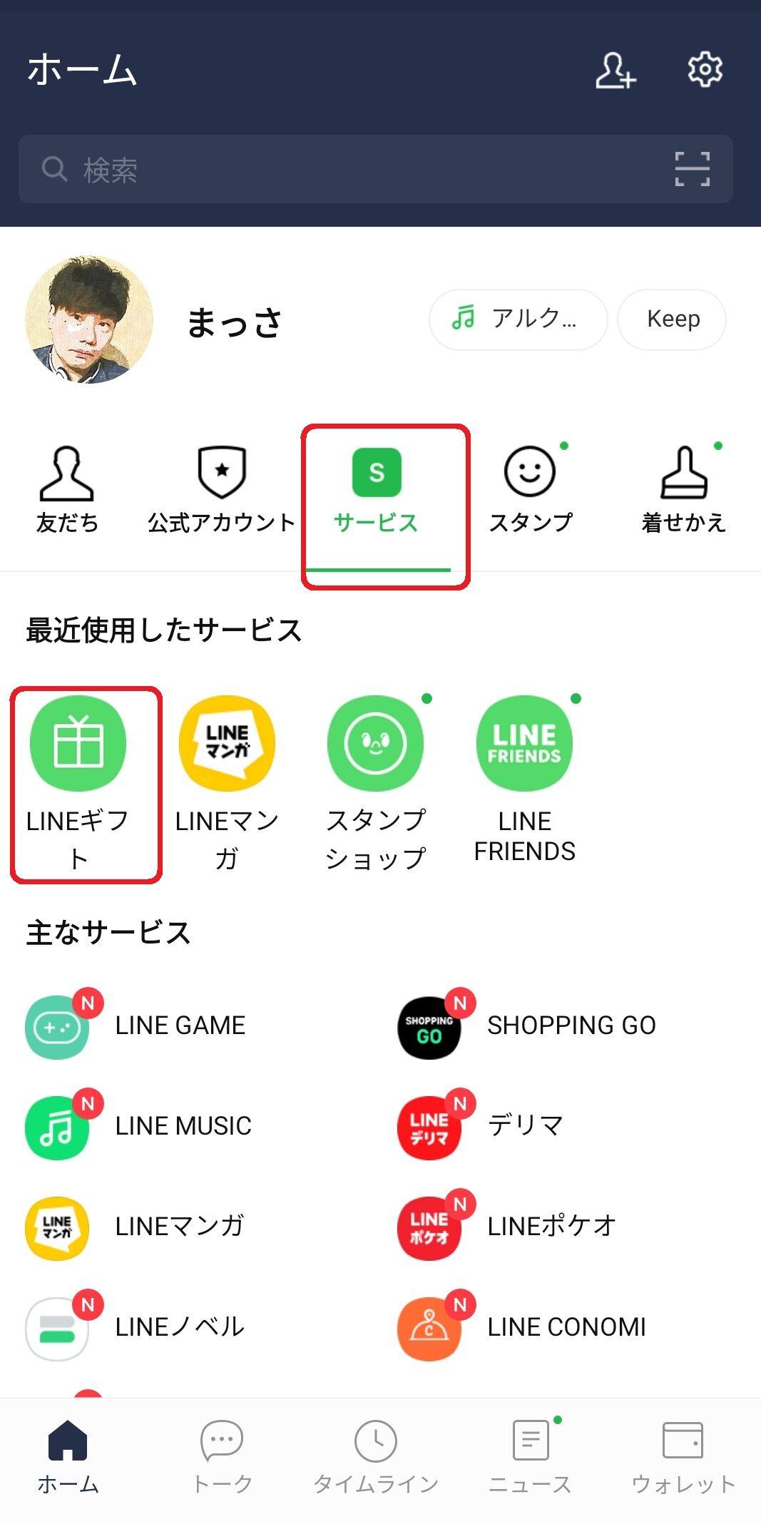 マッチング アプリ ライン