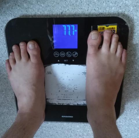 体重測定の儀!(ダイエット開始四ヶ月目)