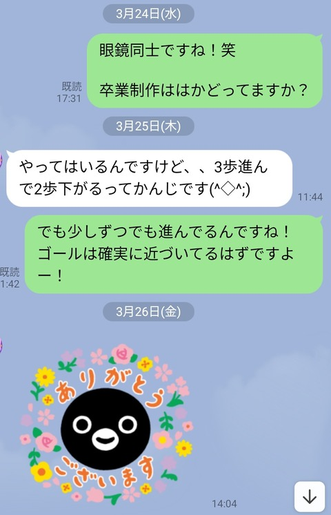 返事遅い未読魔な乙女に三ヶ月半ぶりにLINE【マッチングアプリ】