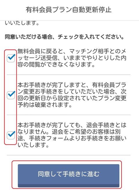 Omiaiの自動更新(自動継続)を停止する方法【クレジット決済】06