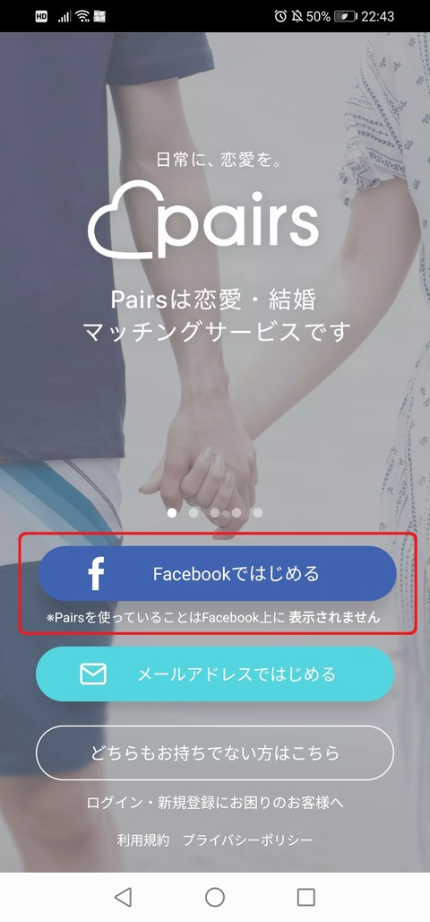 Facebookで始める
