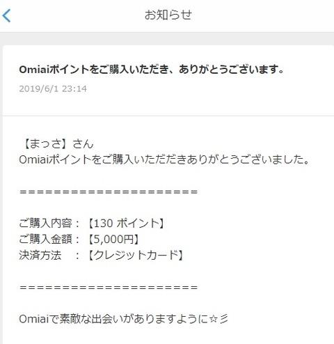 Omiaiポイントは初回購入のばあい半額03