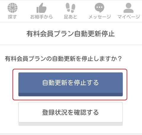 Omiaiの自動更新(自動継続)を停止する方法【クレジット決済】07