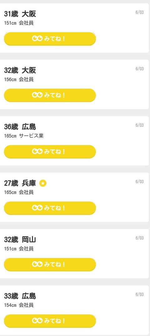 Omiaiで39歳男が5000円分のポイントで全力いいねした結果www