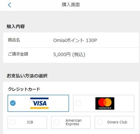 Omiaiポイントは初回購入のばあい半額02