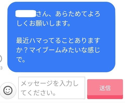 29歳乙女とマッチング!メッセージもすぐ途切れる02【Omiai】