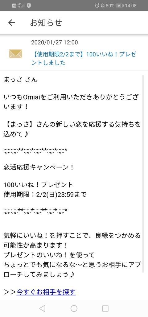 Omiaiからプレゼントされた100いいね全投入!驚愕の結果発表01