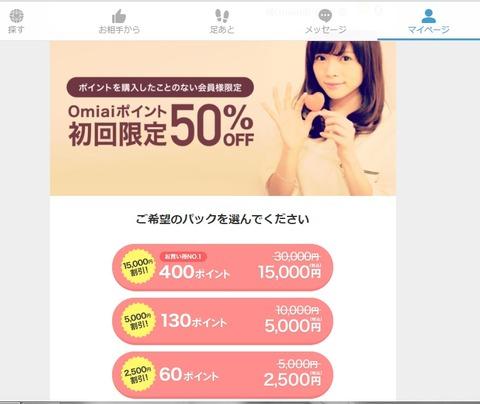Omiaiポイントは初回購入のばあい半額