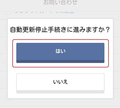 Omiaiの自動更新(自動継続)を停止する方法【クレジット決済】05