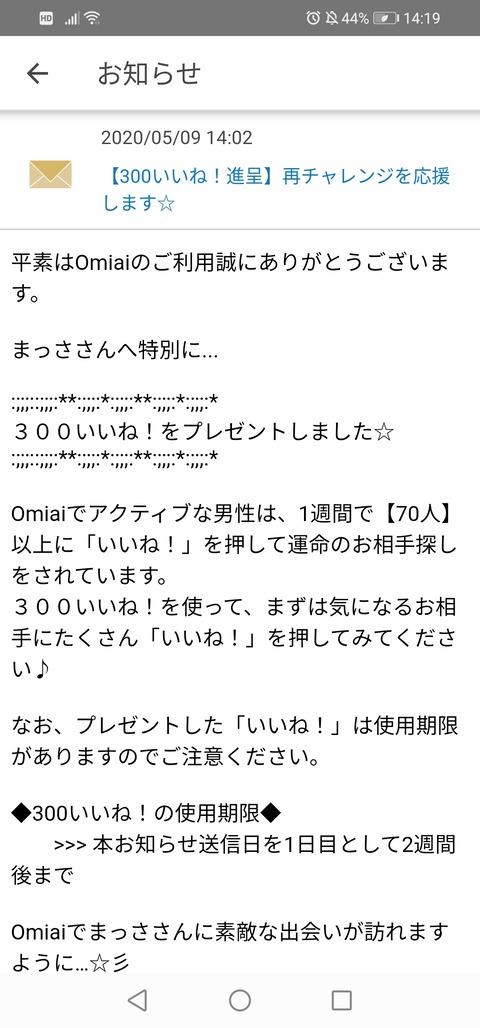 Omiaiから進呈された300いいねを非モテが全ぶっこみした結果01